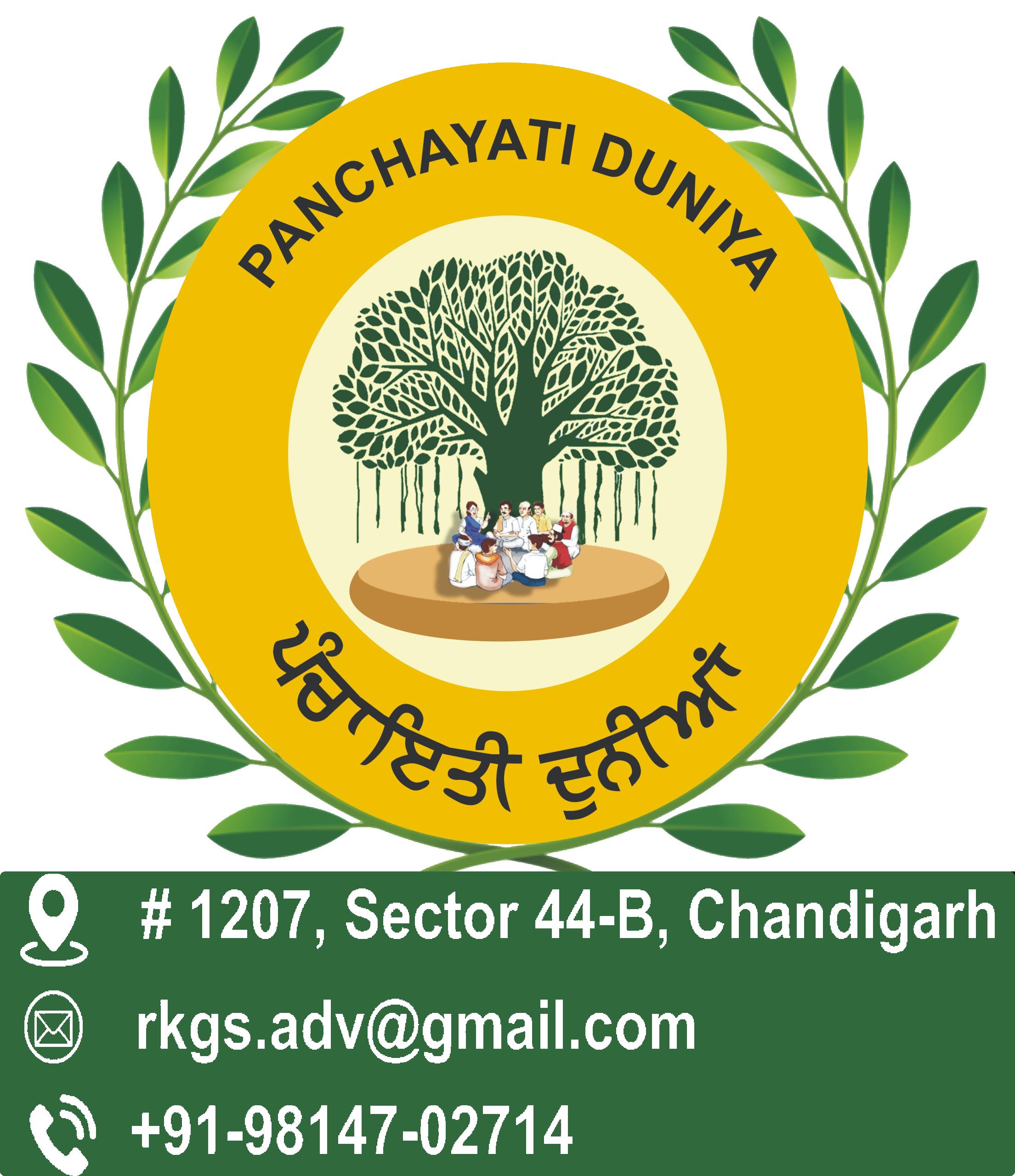 Panchayatiduniya Laws